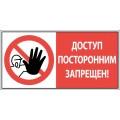 Доступ посторонним запрещен. Комбинированный знак