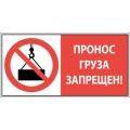 Пронос груза запрещен. Комбинированный знак