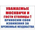 Уважаемые москвичи, приносим свои извинения