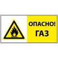 Опасно! Газ. Комбинированный знак