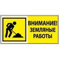 Внимание! Земляные работы. Комбинированный знак