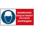 Внимание! Вход на объект без каски запрещен! Комбинированный знак