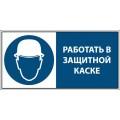 Работать в защитной каске. Комбинированный знак