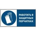 Работать в защитных перчатках. Комбинированный знак