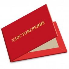 Корочка (обложка) удостоверения (пустая, без вклейки)