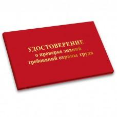 Удостоверение о проверке знаний требований охраны труда