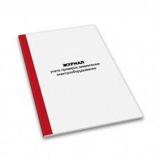 Журнал учета проверок заземления электрооборудования