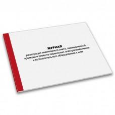 Журнал регистрации инвентарного учета, периодической проверки и ремонта переносных электроприемников и вспомогательного оборудования к ним