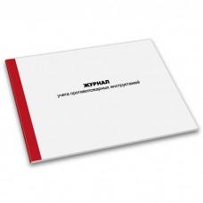 Журнал учета инструктажей по пожарной безопасности