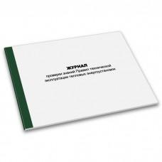 Журнал проверки знаний Правил технической эксплуатации тепловых энергоустановок