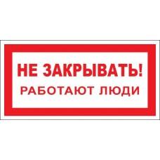 Не закрывать! Работают люди