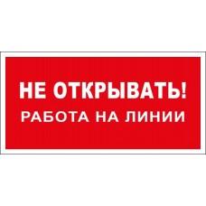 Не открывать! Работа на линии