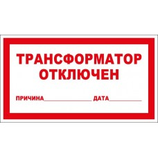 Трансформатор отключен (причина, дата)