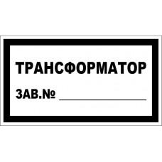 Трансформатор зав. №