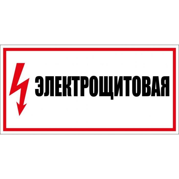 Знак электрощитовая в картинках