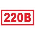Указатель напряжения 220 В