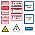 Комплект плакатов №3 (13 шт.) (вкл. трафарет знака W08)