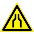 W30. Осторожно. Сужение проезда (прохода)